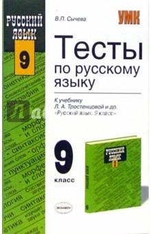 Сычева Валерия Тесты по русскому языку: 9 класс: к учебнику Л.А. Тростенцевой