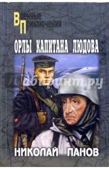 Орлы капитана Людова