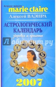 Астрологический календарь здоровья и красоты на 2007 год
