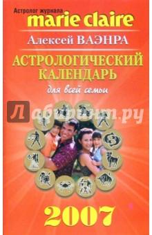 Астрологический календарь для всей семьи на 2007 год