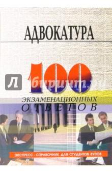 Адвокатура в Российской Федерации: 100 экзаменационных ответов. Экспресс-справочник для студентов