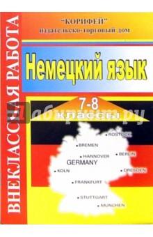 Внеклассная работа по немецкому языку. 7-8 классы