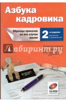 Азбука кадровика: Образцы приказов на все случаи жизни + CD
