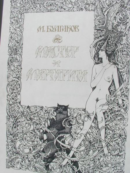 Иллюстрация 1 из 28 для Мастер и Маргарита - Михаил Булгаков | Лабиринт - книги. Источник: Лабиринт
