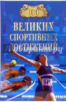 100 великих спортивных достижений от Лабиринт