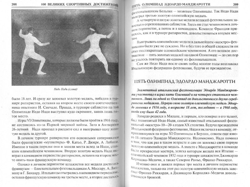 Иллюстрация 1 из 15 для 100 великих спортивных достижений - Владимир Малов | Лабиринт - книги. Источник: Лабиринт