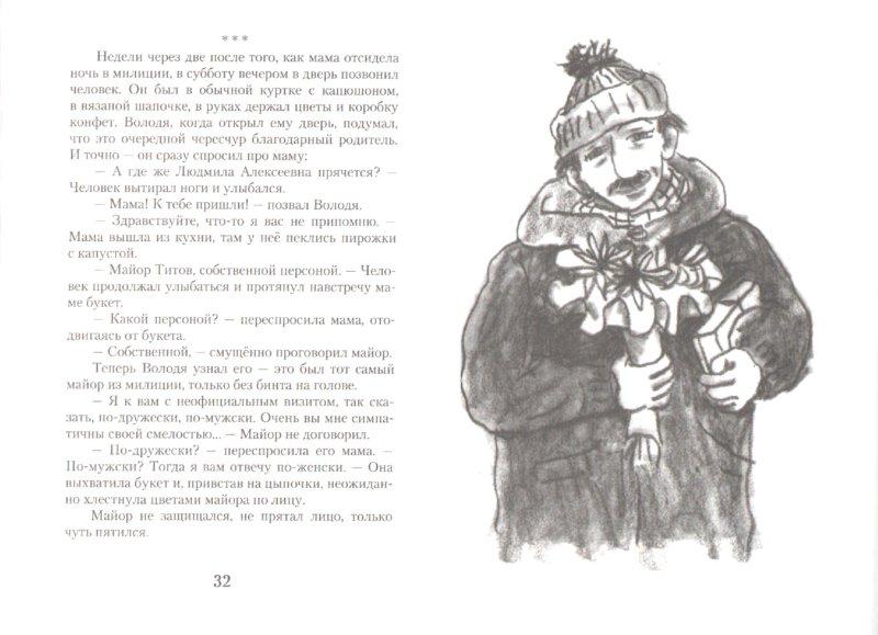 Иллюстрация 1 из 6 для Все будет в порядке - Валерий Воскобойников | Лабиринт - книги. Источник: Лабиринт