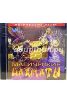 Магические шахматы (CD)