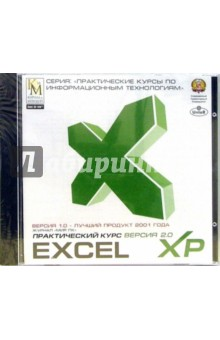 Практический курс Excel-XP (CDpc)
