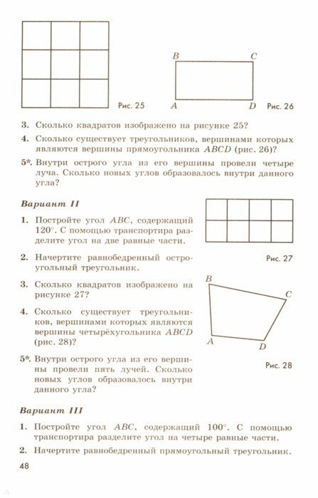 Решебник по математике 5 класс дидактический