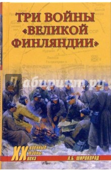 """Три войны """"Великой Финляндии"""""""