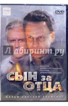 Еременко-мл. Николай Сын за отца
