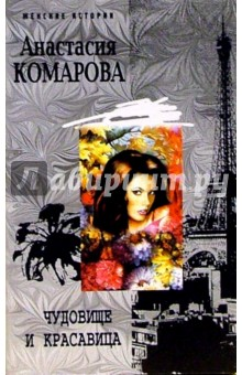Комарова Анастасия Чудовище и красавица