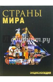 Люри Д.И. Страны мира. Энциклопедия