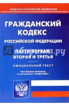 Гражданский кодекс РФ части 1,2,3 (по состоянию на 01.11.06)