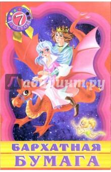 Цветная бархатная бумага, А4, 7 цветов (ББ703)