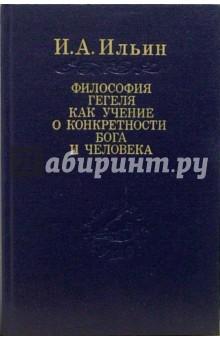 Философия Гегеля как учение о конкретности Бога и человека. В двух томах