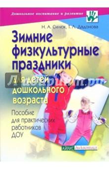 Зимние физкультурные праздники для детей дошкольного возраста. Пособие для работников ДОУ