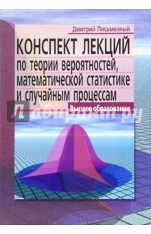 Конспект Лекций По Теории Вероятности Письменный Д.т