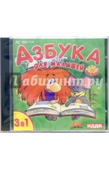 Азбука для малышей 3 в 1 (DVDpc)