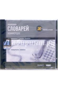 Коллекция словарей. Коммерция (CD-ROM)