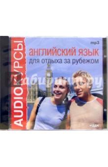 Английский язык для отдыха за рубежом (CD-MP3)Аудиокурсы. Английский язык<br>Данный диск предназначен для людей, выезжающих за рубеж на отдых, желающих усовершенствовать свои знания английского языка, улучшить произношение и расширить словарный запас.  <br>На диске представлены следующие темы:<br>Будьте вежливы! (Be polite!).<br>Прибытие (Arrival).<br>Транспорт (Transport).<br>Где Вы собираетесь остановиться? (Where are you going to stay?).<br>Питание (Meals).<br>Сервисное обслуживание (Services).<br>Как пройти ..? (How to get to ..?).<br>Осмотр достопримечательностей (Sightseeing).<br>Деньги (Money).<br>Покупки (Shopping).<br>Общение по телефону (Over the telephone).<br>Медицинская помощь (Medical Aid).<br>Удобный интерфейс, управление звуком, предварительный просмотр печати и печать всех материалов курса, возможность прослушать и сохранить звуковой материал в формате для мобильных телефонов делают данный курс максимально полезным для всех, кто желает улучшить свои знания английского языка. <br>Системные требования  <br>Операционная система: Windows 98/ME/XP/2000 <br>Процессор: Pentium 100 MHz <br>Память: 16 Mb <br>Звук <br>CD-ROM: 4x<br>