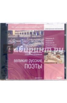 Великие русские поэты (CDpc)