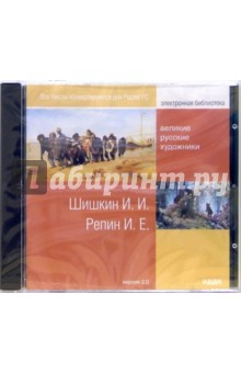 Великие русские художники: Шишкин И. И., Репин И. Е. (CDpc)