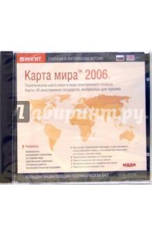 Карта мира 2006