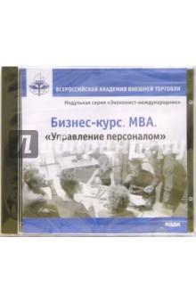 Бизнес-курс. MBA. Управление персоналом (CDpc)