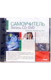 Запись CD/DVD Полное руководство (CDpc)