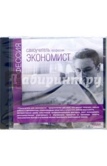 Профессия экономист (CD-ROM)