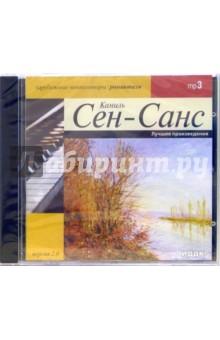 Сен-Санс Камиль Лучшие произведения (CD-MP3)