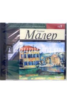 Малер Густав Симфонии и песни (CDmp3)