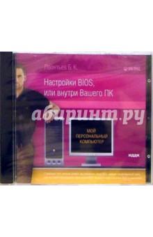 Настройки BIOS, или внутри Вашего ПК (CDpc)