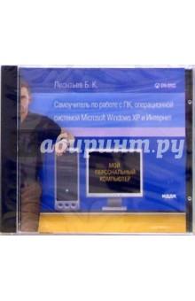 Самоучитель по работе с ПК, операционной системой Microsoft Windows XP и Интернет (CDpc)