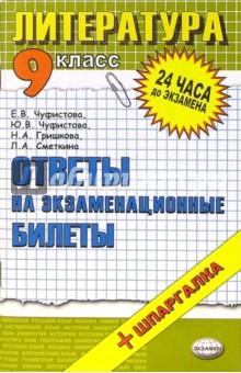 ответы на билеты по экономике 11 класс 2006-2007г