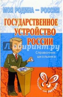 Государственное устройство России: Справочник школьника