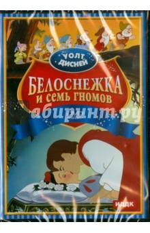 Белоснежка и 7 гномов (DVD)