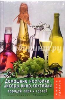 Домашние настойки, ликеры, вино, коктейли: порадуй себя и гостей