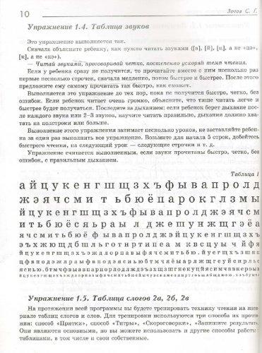 Иллюстрация 1 из 33 для Повышение скорости чтения - Зотов, Зотова | Лабиринт - книги. Источник: Лабиринт