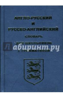 Англо-русский и русско-английский словарь для школьников с грамматикой