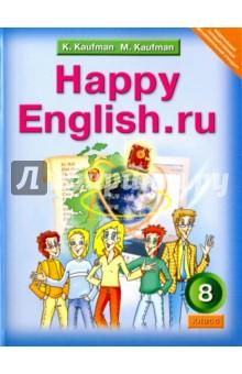 Английский язык: Счастливый английский.ру . Happy English.ru .  Учебник для 8 класса. ФГОССправочники, учебные пособия по английскому языку<br>Учебник Счастливый английский.ру для 8-го класса входит в состав завершенной предметной линии Нарру English для 2-11-х классов.<br>Учебник написан в соответствии с требованиями федерального государственного образовательного стандарта (ФГОС) и рекомендован Министерством образования и науки РФ. Учебник обеспечивает необходимый и достаточный уровень коммуникативных умений учащихся в устной и письменной речи, их готовность и способность к речевому взаимодействию на английском языке.<br>Учебник может быть использован в составе любой системы учебников, в том числе в системе Открываю мир.<br>Рекомендовано Министерством образования и науки Российской Федерации.<br>