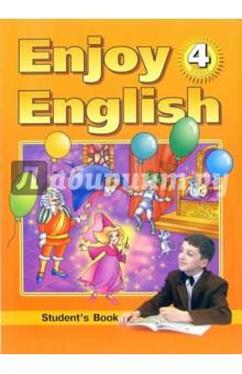 Учебник Английсского Языка 5 Класс Биболетова