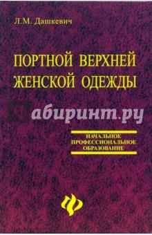 Портной верхней женской одежды: Учебное пособие