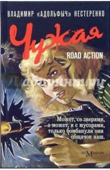 Чужая: road action
