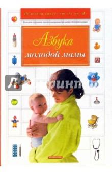 Азбука молодой мамы