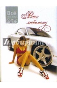 Авто-любимому (К020)