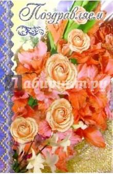 6Т-022/Поздравляем/открытка-вырубка