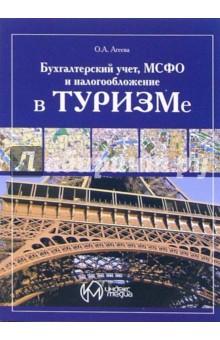 Бухгалтерский учет, МСФО и налогообложение в туризме